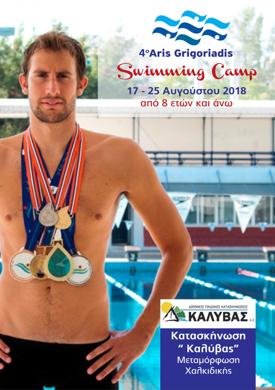 4o Aris Grigoriadis Swimming Camp